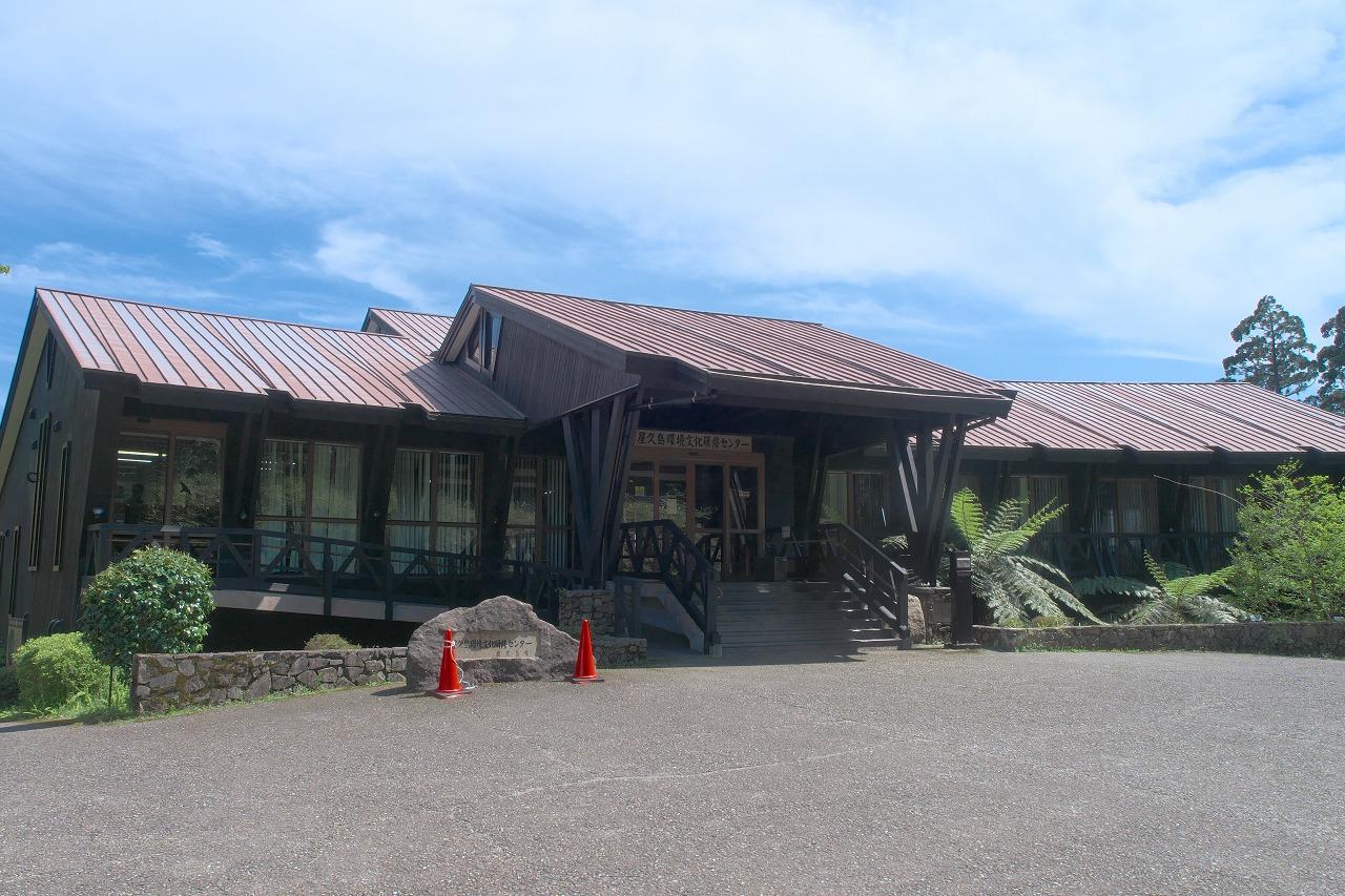 屋久島環境文化研修センターの写真